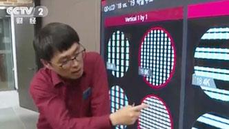 """韓國LG和三星互""""黑""""對方8K電視"""
