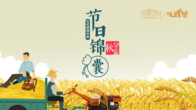 《儀式感》節日錦囊係列 中國農民豐收節