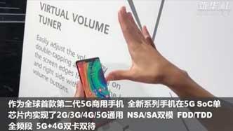 華為在德國發布全球首款第二代5G智能手機