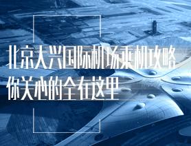 北京大興國際機場乘機攻略,你關心的全在這裏