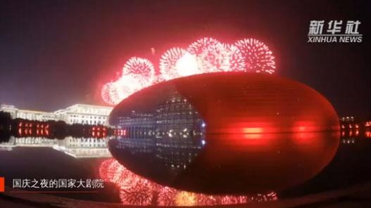 國慶之夜的國家大劇院