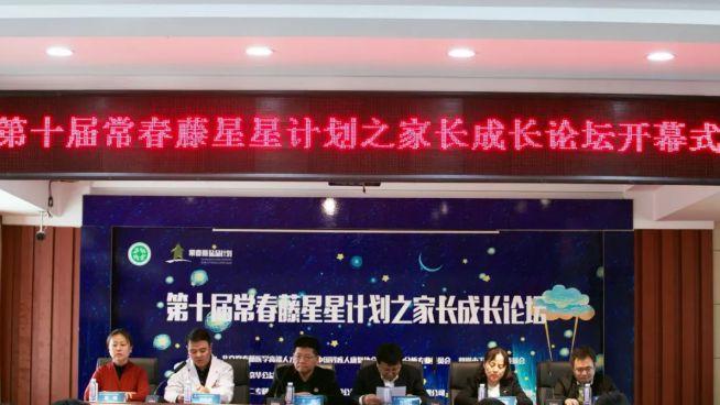 常春藤星星计划圆梦鹤岗 为健康中国贡献力量