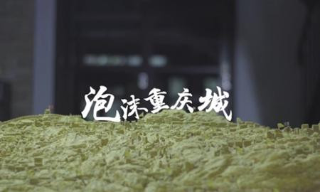 泡沫重慶城