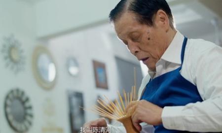 了不起的泉州工匠——陳清河