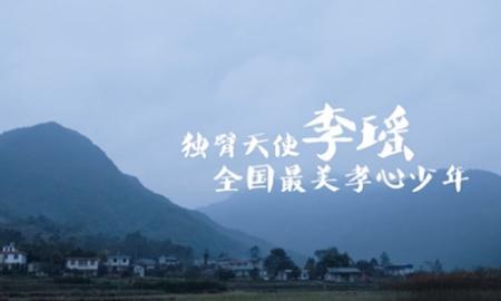 """獨臂天使李瑤—""""全國最美孝心少年"""""""