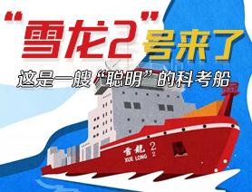 """""""雪龍2""""號來了,這是一艘""""聰明""""的科考船"""