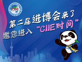 """第二屆進博會來了 邀您進入""""CIIE時間"""""""