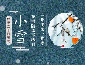 """小雪時節""""時""""""""食""""""""諺""""""""養"""""""
