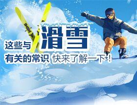 這些與滑雪有關的常識,快來了解一下!