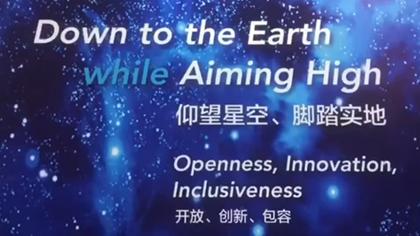 這一中國高校裏的聯合國機構,今天成立五年了