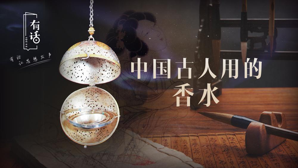 中國古人的香水情緣
