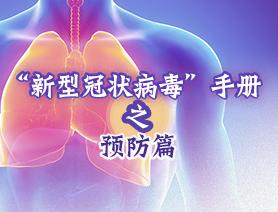 """""""新型冠狀病毒""""手冊之預防篇"""