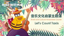 音樂文化啟蒙主題課:《Let's Count Taxis》
