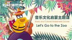 音樂文化啟蒙主題課:《Let's Go to the Zoo》