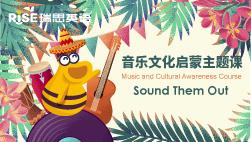 音樂文化啟蒙主題課:《Sound Them Out》