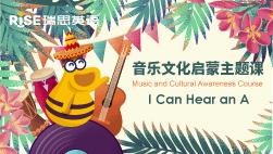 音樂文化啟蒙主題課:《I Can Hear an A》