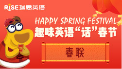 趣説春節:春聯