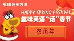 趣説春節:農歷年
