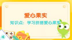 豌豆思維|七巧板課程NO.21:學習拼搭愛心果實