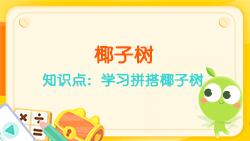 豌豆思維|七巧板課程NO.18:學習拼搭椰子樹