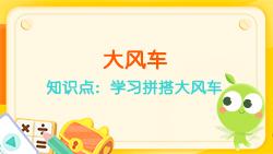 豌豆思維|七巧板課程NO.17:學習拼搭大風車