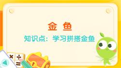 豌豆思維|七巧板課程NO.12:學習拼搭金魚