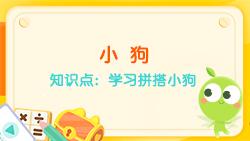 豌豆思維|七巧板課程NO.7:學習拼搭小狗
