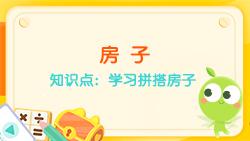 豌豆思維|七巧板課程NO.2:學習拼搭房子