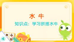 豌豆思維|七巧板課程NO.13:學習拼搭水牛