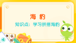 豌豆思維|七巧板課程NO.10:學習拼搭海豹