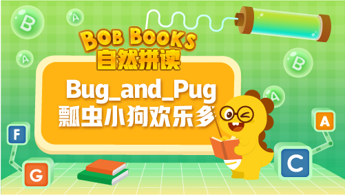 VIPKID|自然拼讀 Bob_Books_Phonics_2_Bug_and_Pug瓢蟲小狗歡樂多