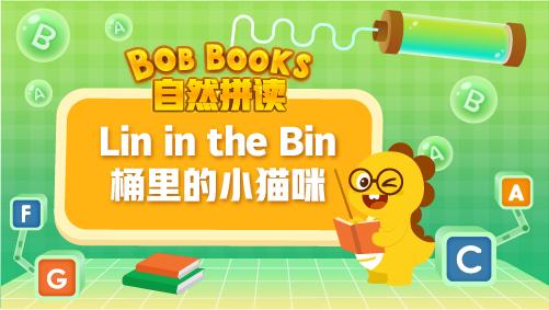 VIPKID|自然拼讀 Bob Books Phonics_3_Lin in the Bin 桶裏的小貓咪