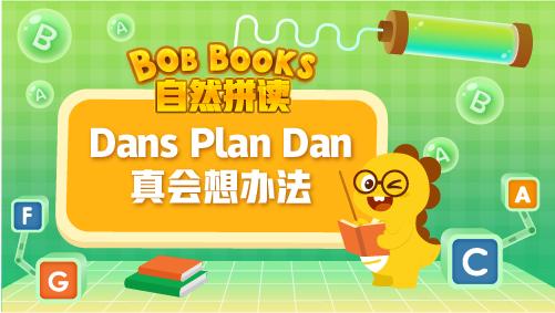 VIPKID|自然拼讀 Bob Books Phonics_5_Dans Plan Dan真會想辦法