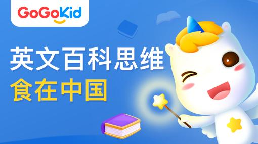 GoGoKid在線少兒英語 英文百科思維課:食在中國