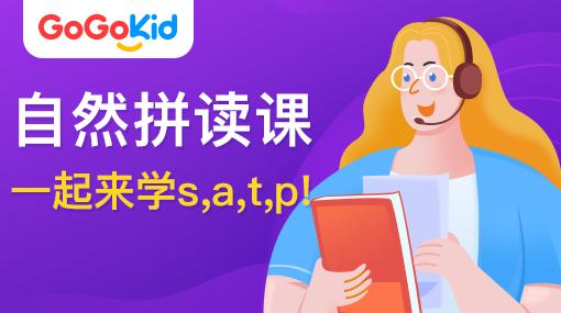 GoGoKid在線少兒英語 自然拼讀課:一起來學s,a,t,p!