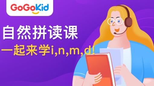 GoGoKid在線少兒英語 自然拼讀課:一起來學i,n,m,d!