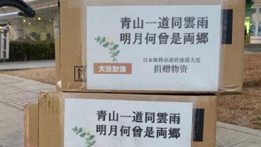 抗擊疫情:日本援助物資裏的中國詩詞 很美很有力量