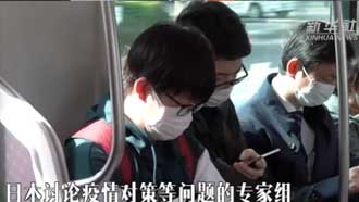直擊|疫情有擴大之勢,日本民眾正在如何應對?