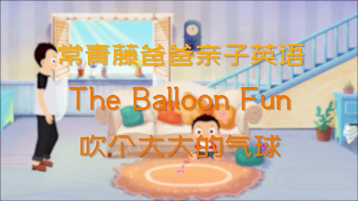 常青藤爸爸丨15天免費學親子英語-12.吹個大大的氣球