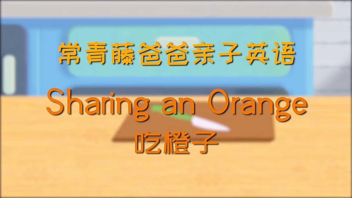 常青藤爸爸丨15天免費學親子英語-13.吃橙子