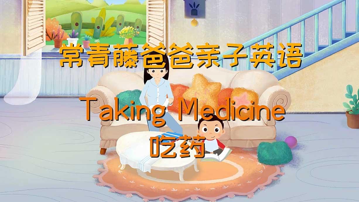 常青藤爸爸丨15天免費學親子英語-7.吃藥了