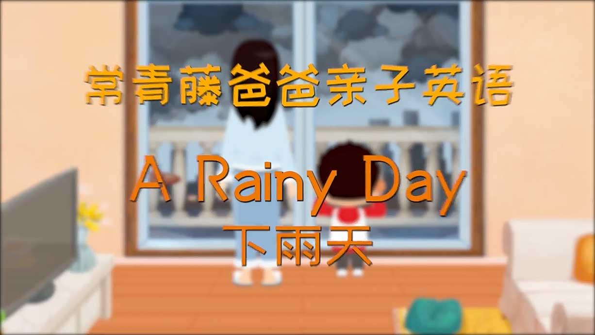 常青藤爸爸丨15天免費學親子英語-2.下雨天