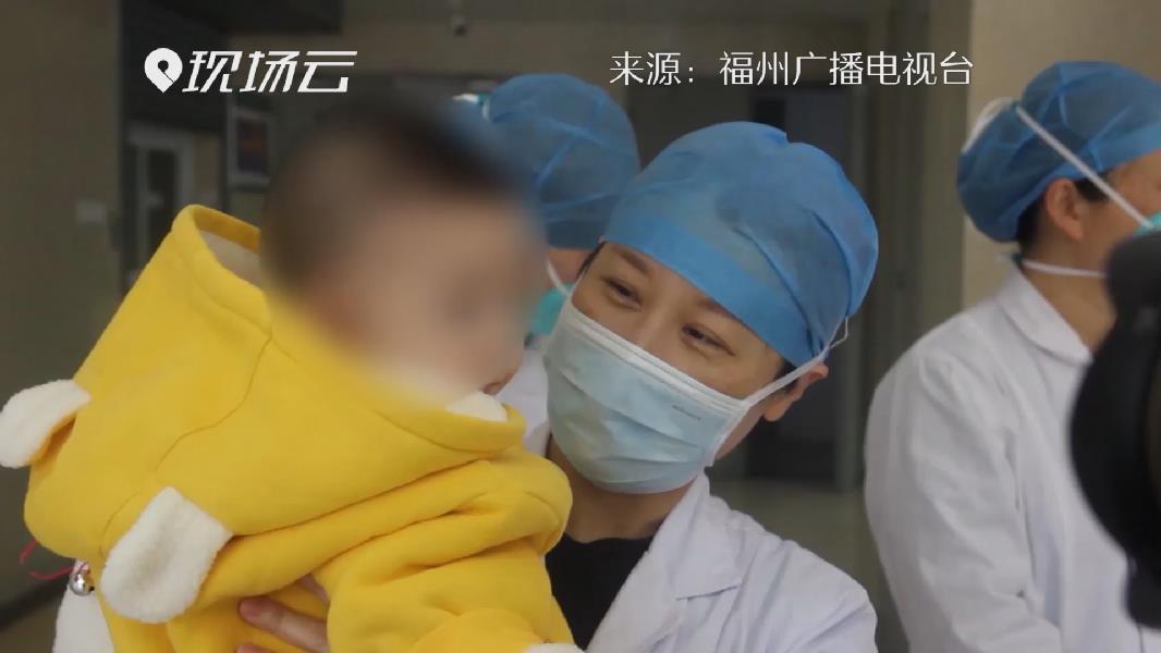 福建年齡最小新冠肺炎患者治愈出院 僅5個半月大
