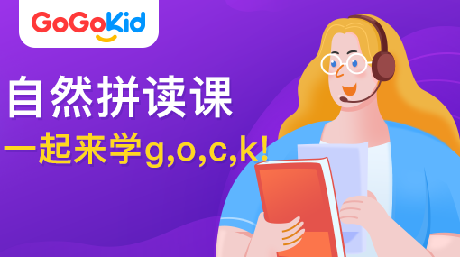 GoGoKid在線少兒英語 自然拼讀課:一起來學g,o,c,k!
