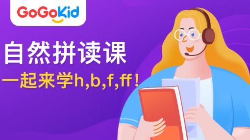 GoGoKid在線少兒英語 自然拼讀課:一起來學h,b,f,ff!