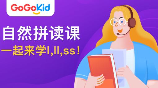 GoGoKid在線少兒英語 自然拼讀課:一起來學l,ll,ss!