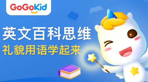 GoGoKid在線少兒英語 英文百科思維課:禮貌用語學起來
