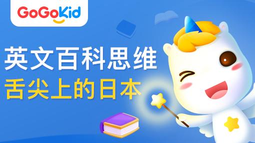 GoGoKid在線少兒英語 英文百科思維課:舌尖上的日本