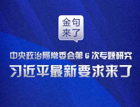 中央政治局常委會第6次專題研究,習近平最新要求來了