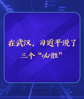 """在武漢,習近平説了三個""""必勝"""""""